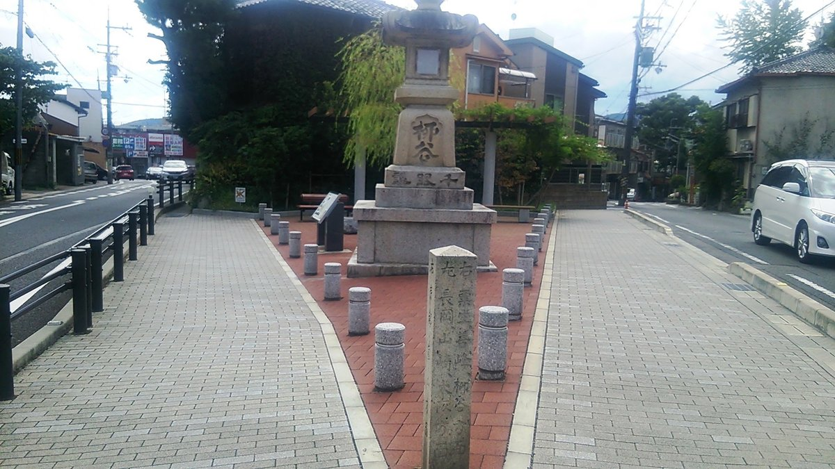 西国街道と柳谷巡礼道が分岐する五辻(向日市) 撮影:MKタクシー