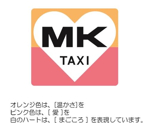 MKタクシーのハートのロゴ