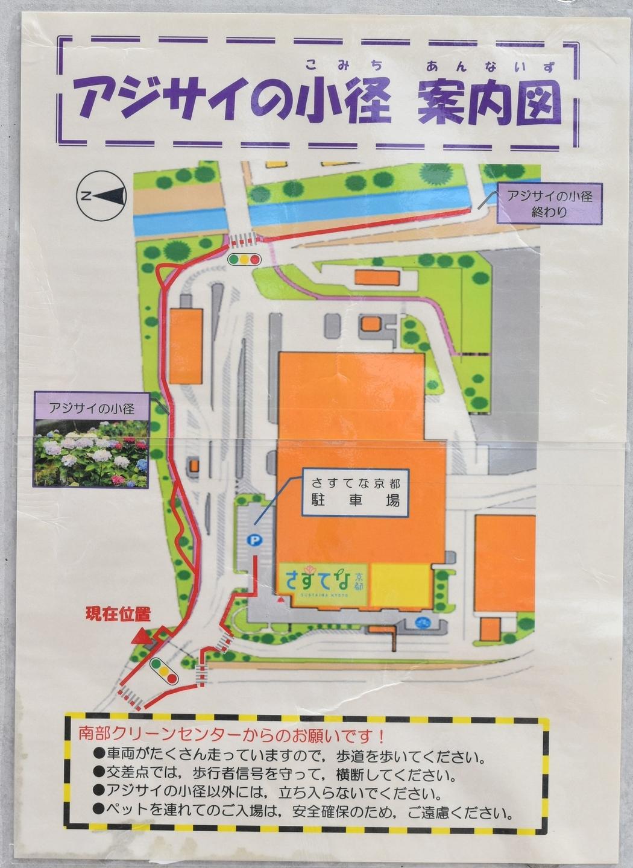 京都市南部クリーンセンター アジサイの小径案内図 2021年6月20日 撮影:MKタクシー