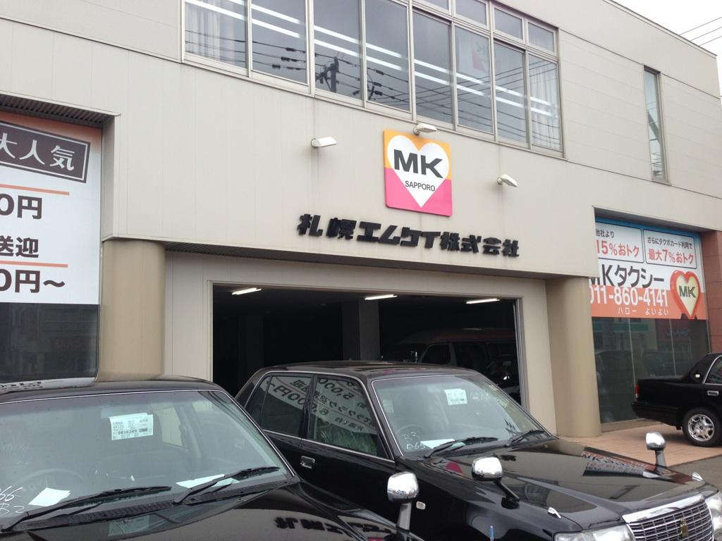 札幌MK本社営業所