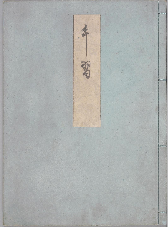 「源氏物語 手習」国立国会図書館デジタルコレクションより