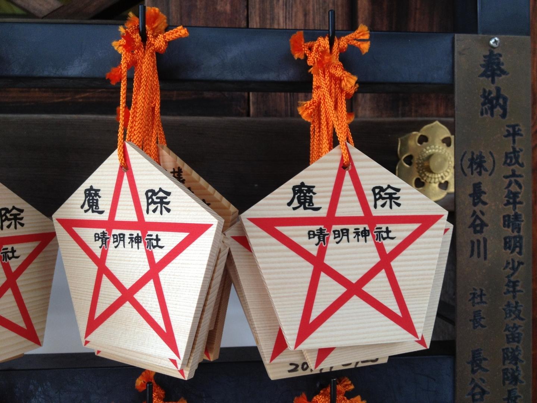 晴明神社の晴明桔梗紋 2014年7月5日 撮影:MKタクシー