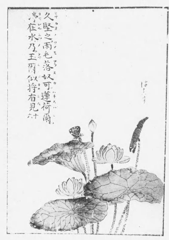 鹿持雅澄 1929年刊「万葉集品物図絵」国立国会図書館デジタルコレクションより