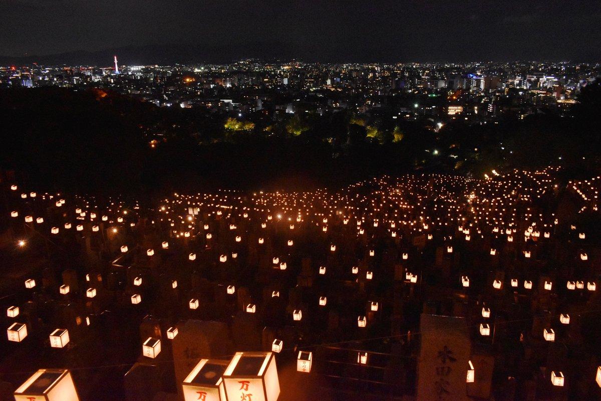 最高地点から見た東大谷万灯会と京都市街 2018年8月15日 撮影:MKタクシー