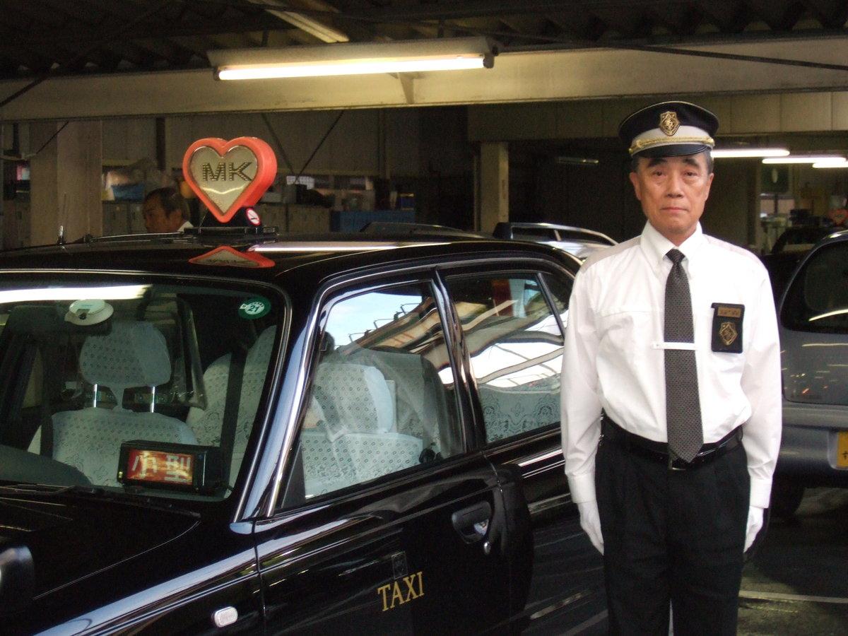 タクシー車両の前で MK新聞2009年8月1日号より