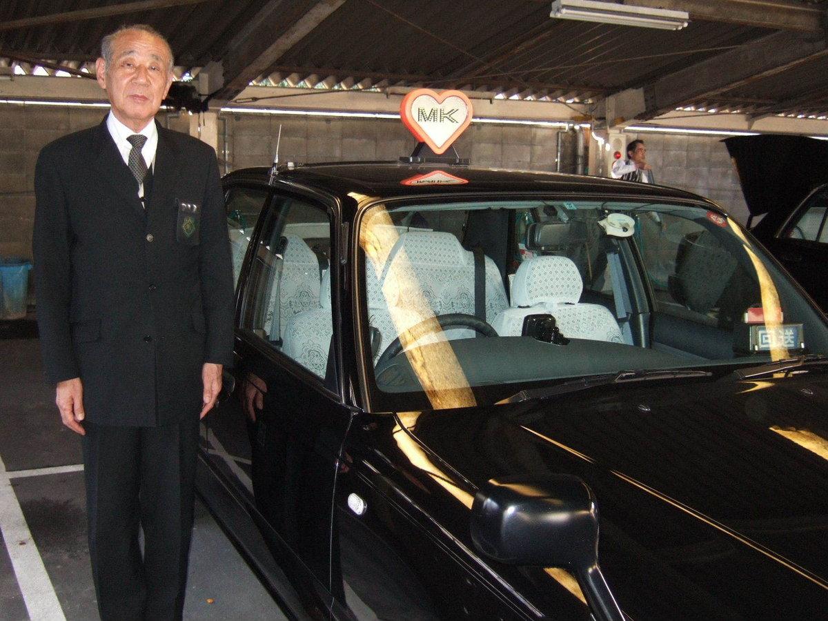 林美喜三社員 MK新聞2008年4月1日号より