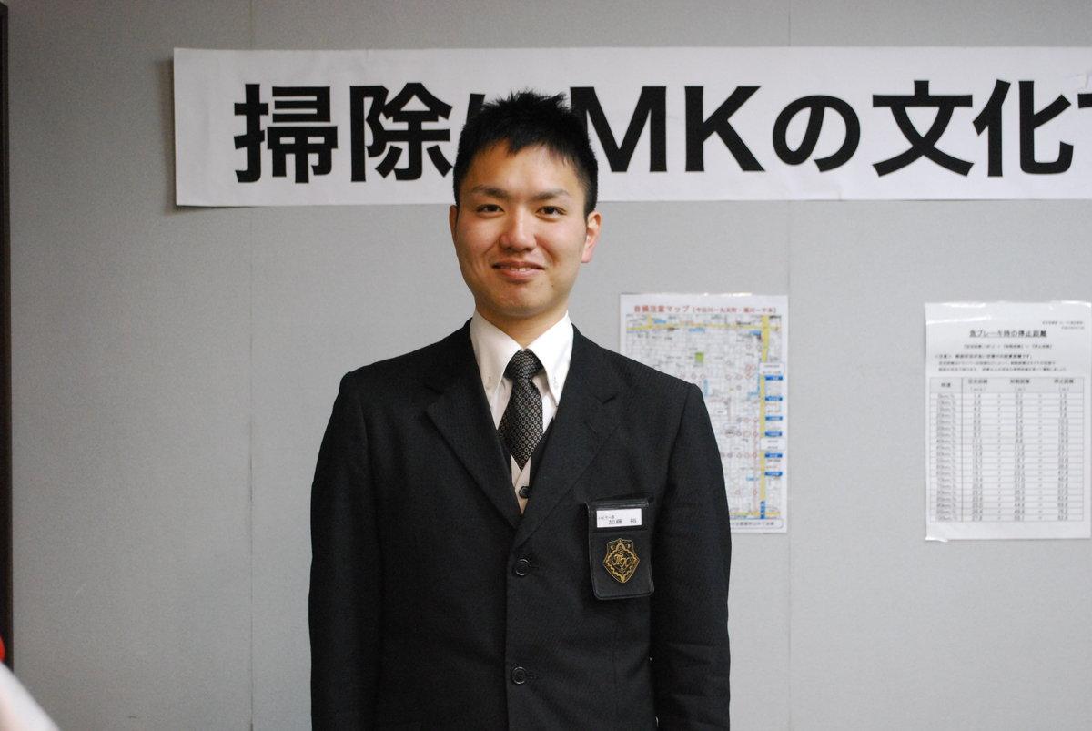 加藤裕社員 MK新聞2014年4月1日号より