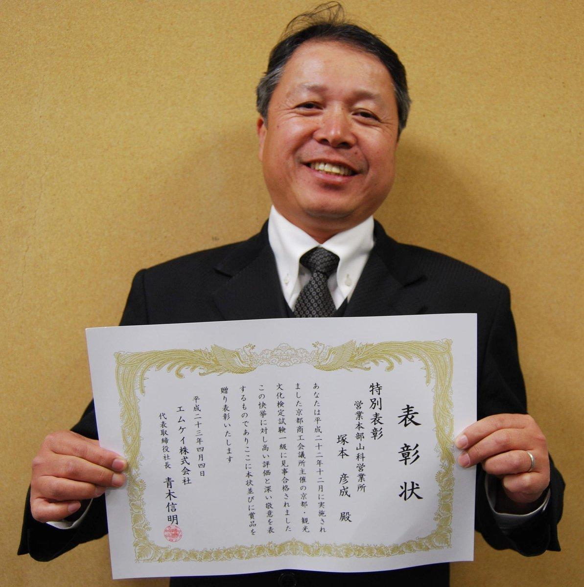 京都検定1級合格で特別表彰を受ける MK新聞2017年2月1日号より