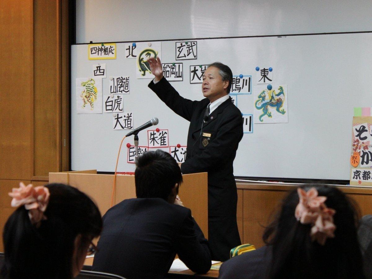 中高生対象の京都検定勉強会で講師を務める MK新聞2017年2月1日号より