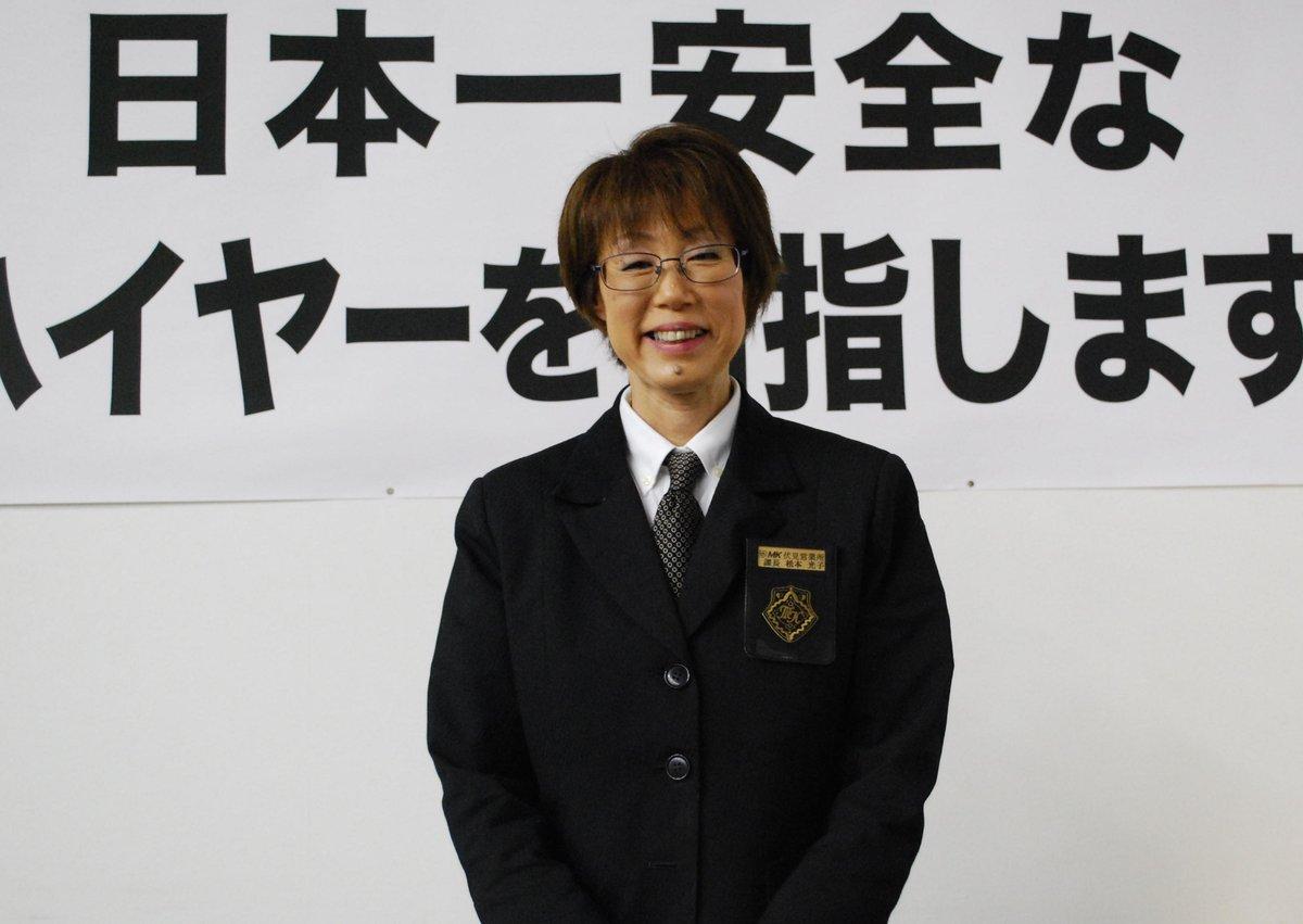 松本光子社員 MK新聞2015年6月1日号より