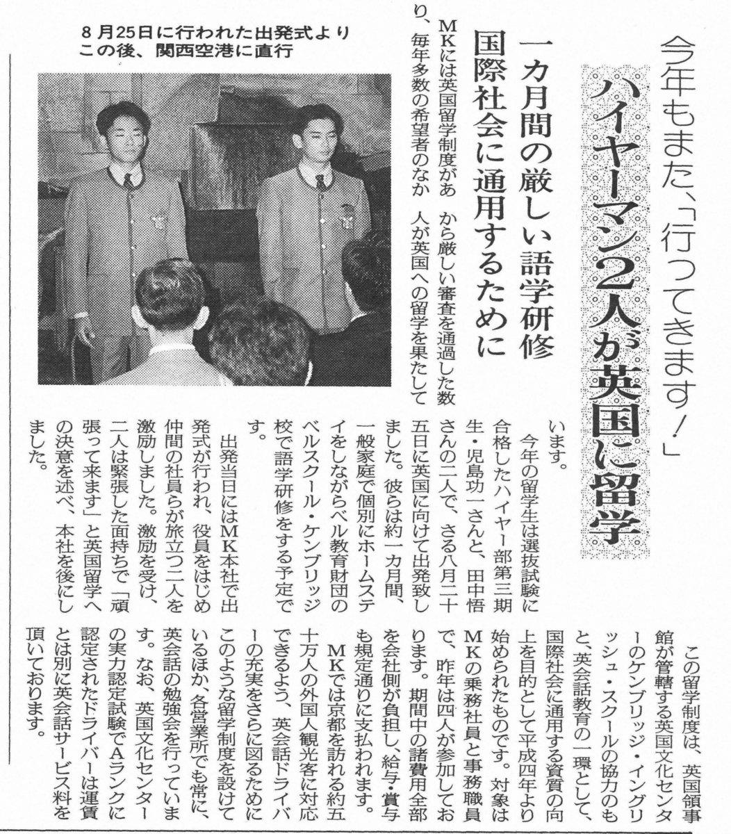 MK新聞1996年9月16日号より