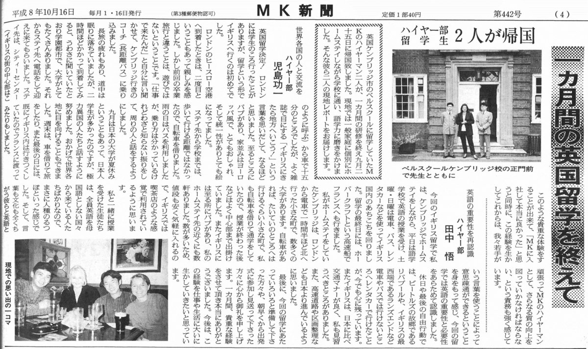 MK新聞1996年10月16日号より