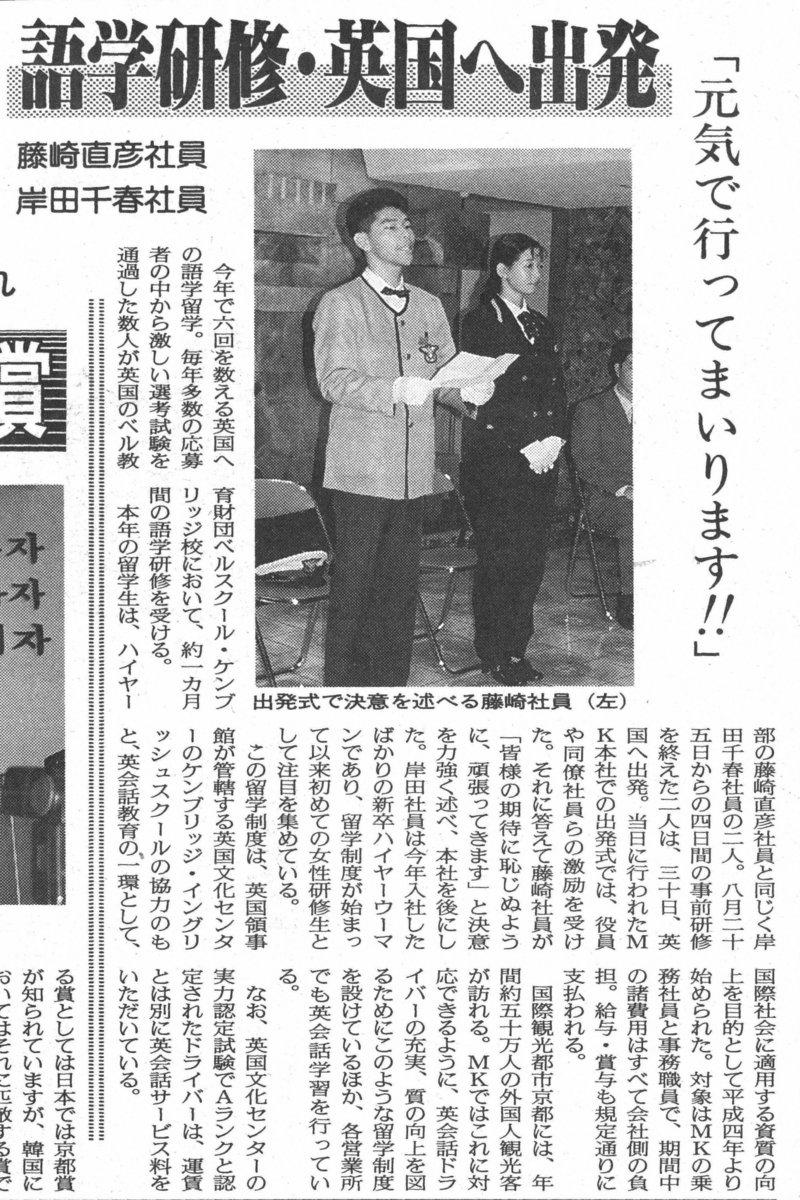 MK新聞1997年10月1日号より
