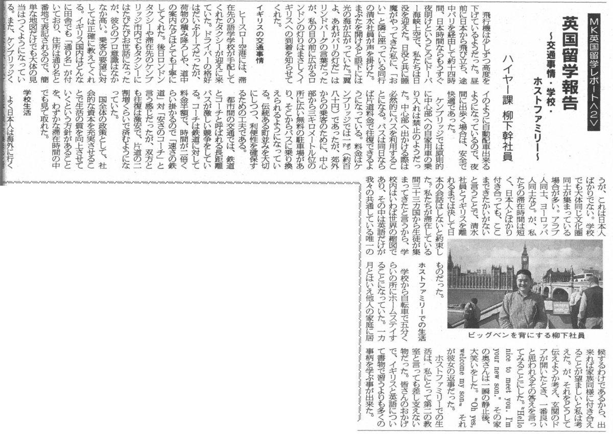 MK新聞2001年10月1日号より