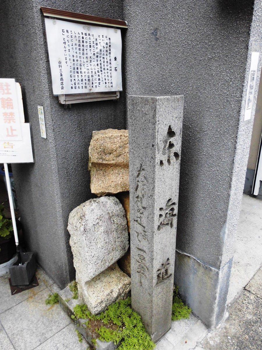 東海道の碑と車石 撮影:MKタクシー