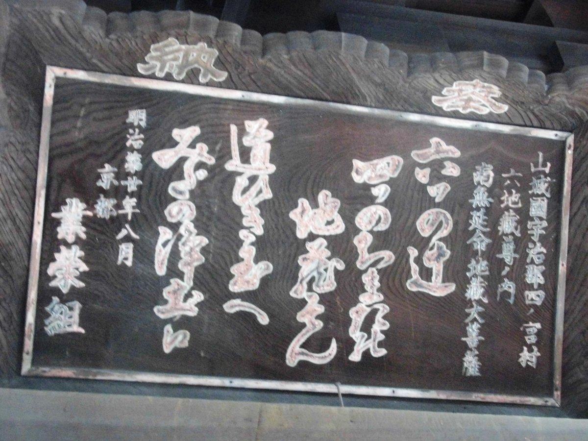 山科地蔵徳林庵の扁額 撮影:MKタクシー