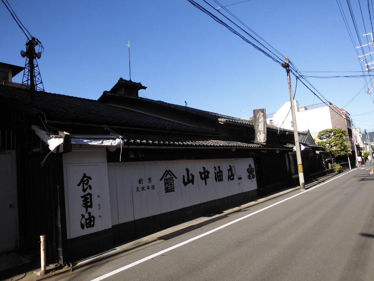 山中油店 撮影:MKタクシー