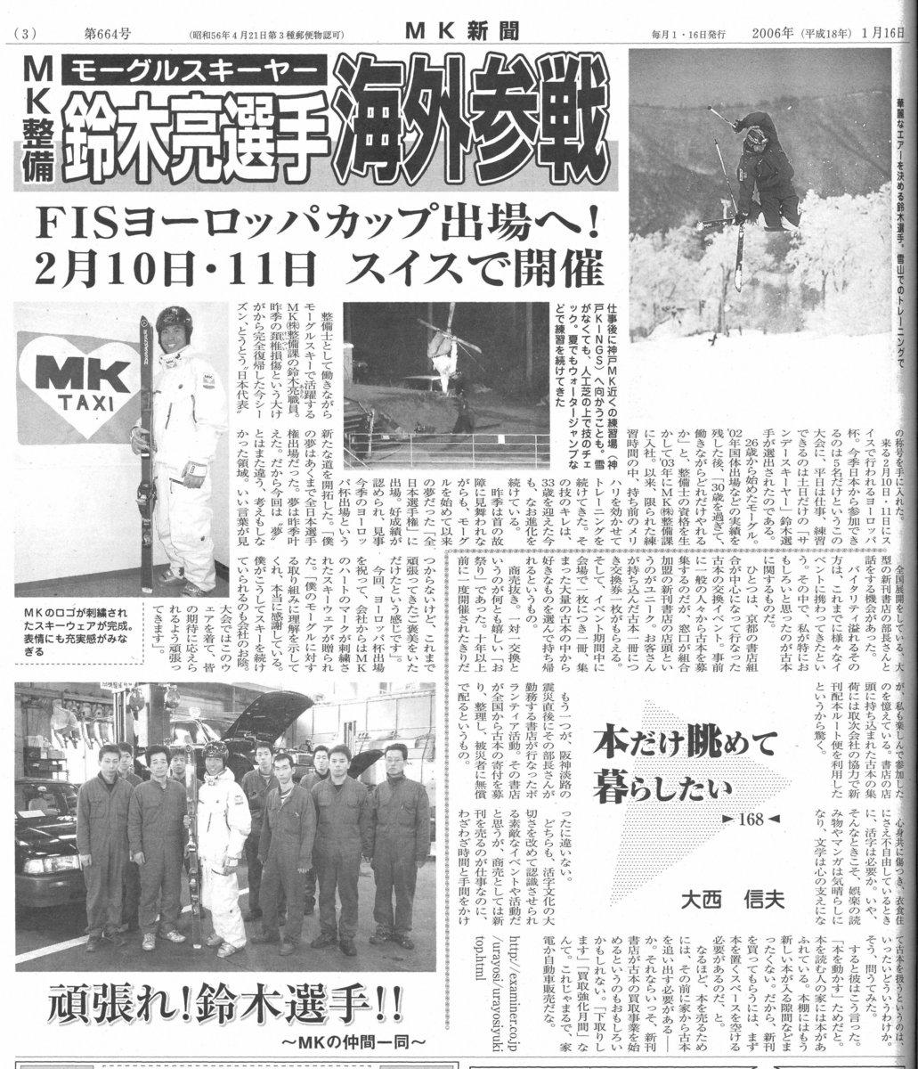 MK新聞2006年1月16日号
