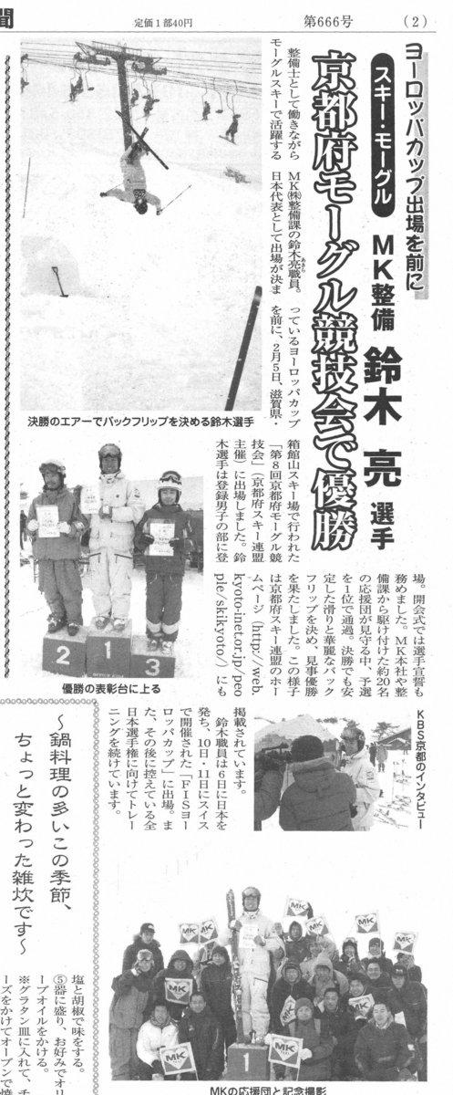 MK新聞2006年2月16日号