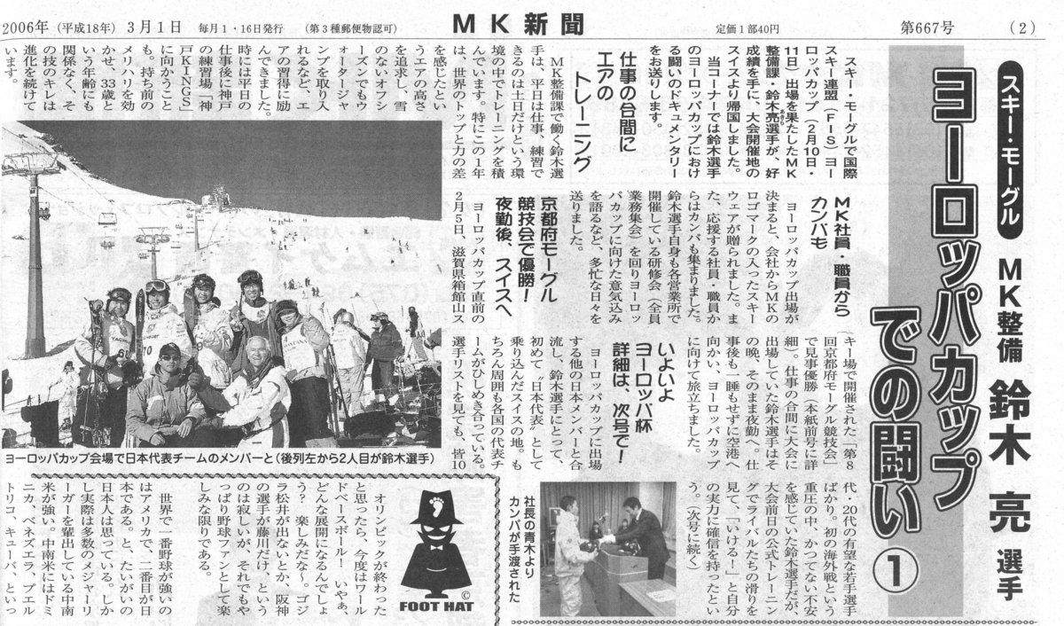 MK新聞2006年3月1日号