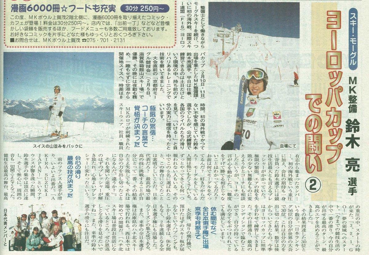 MK新聞2006年3月16日号