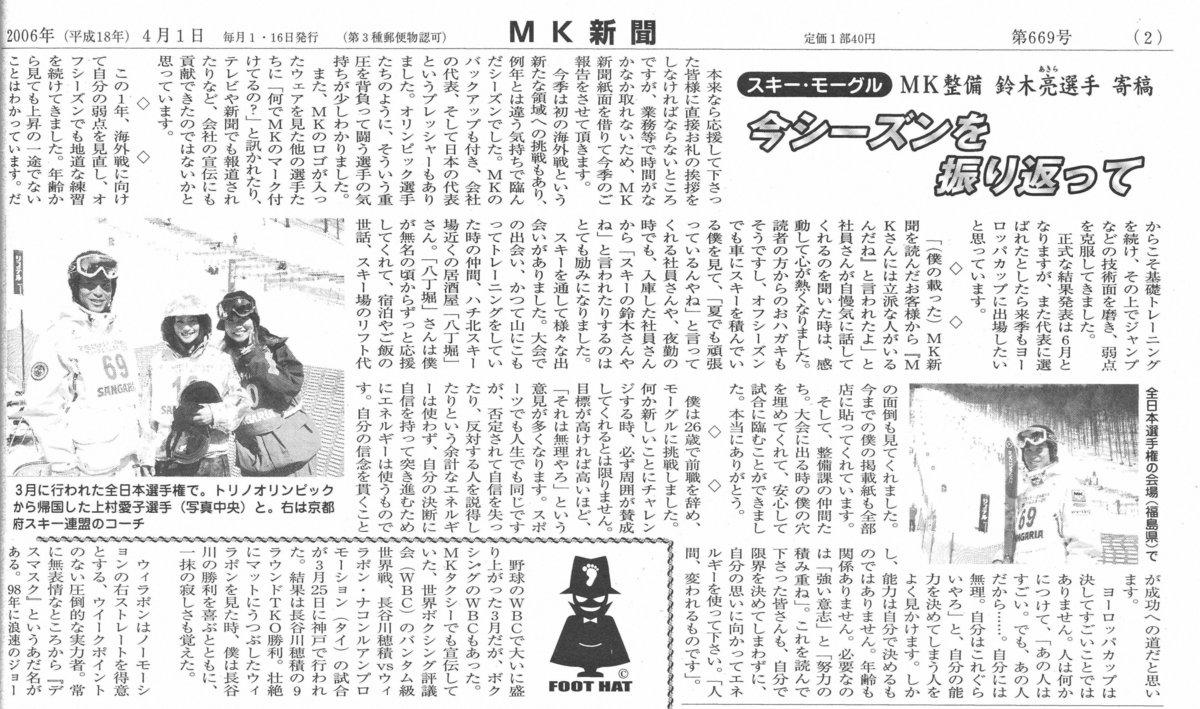 MK新聞2006年4月1日号