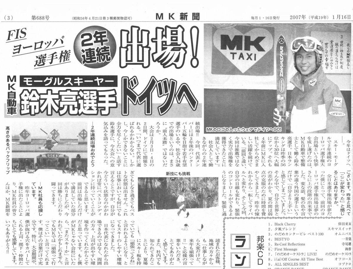 MK新聞2007年1月16日号