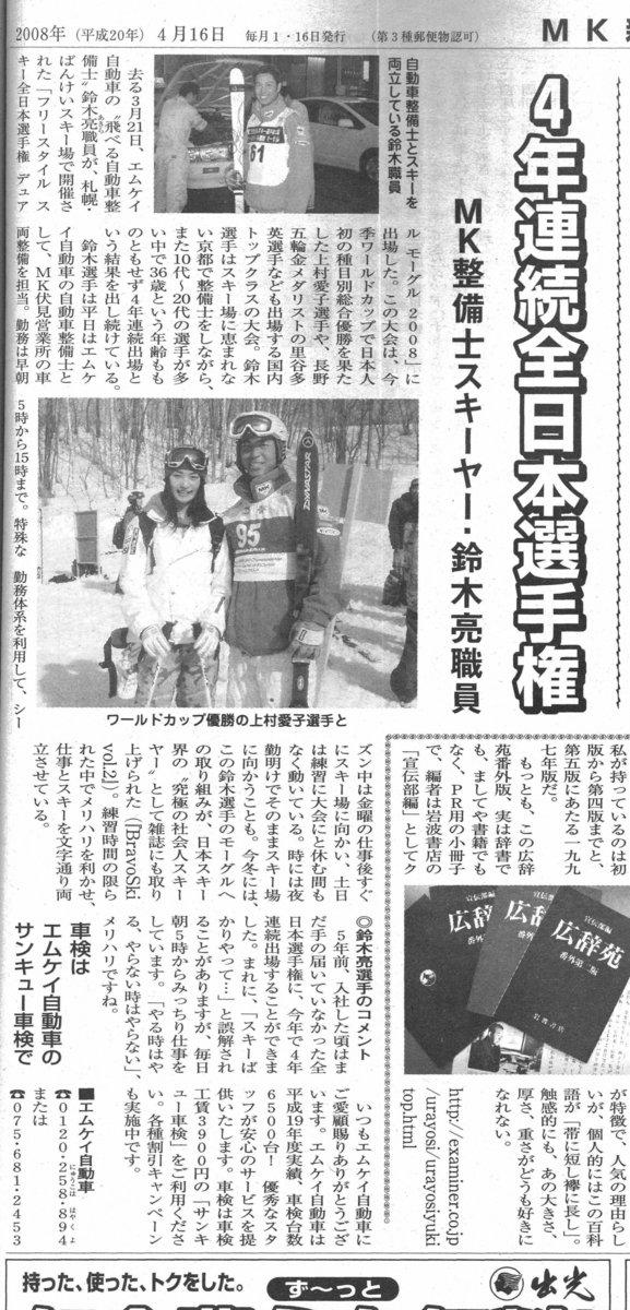 MK新聞2008年4月16日号