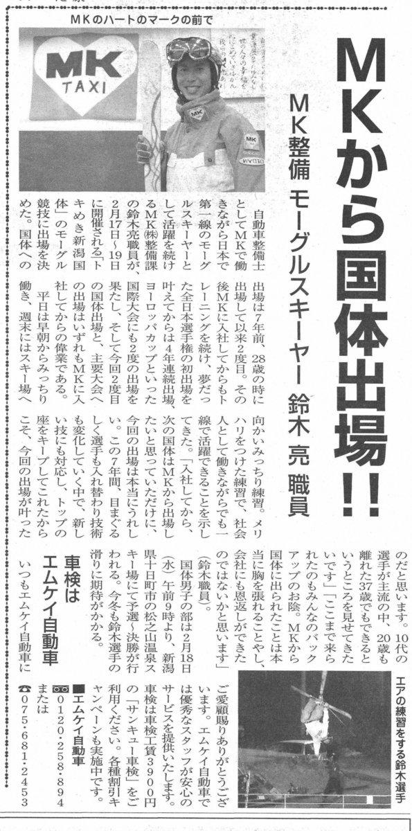 MK新聞2009年2月1日号