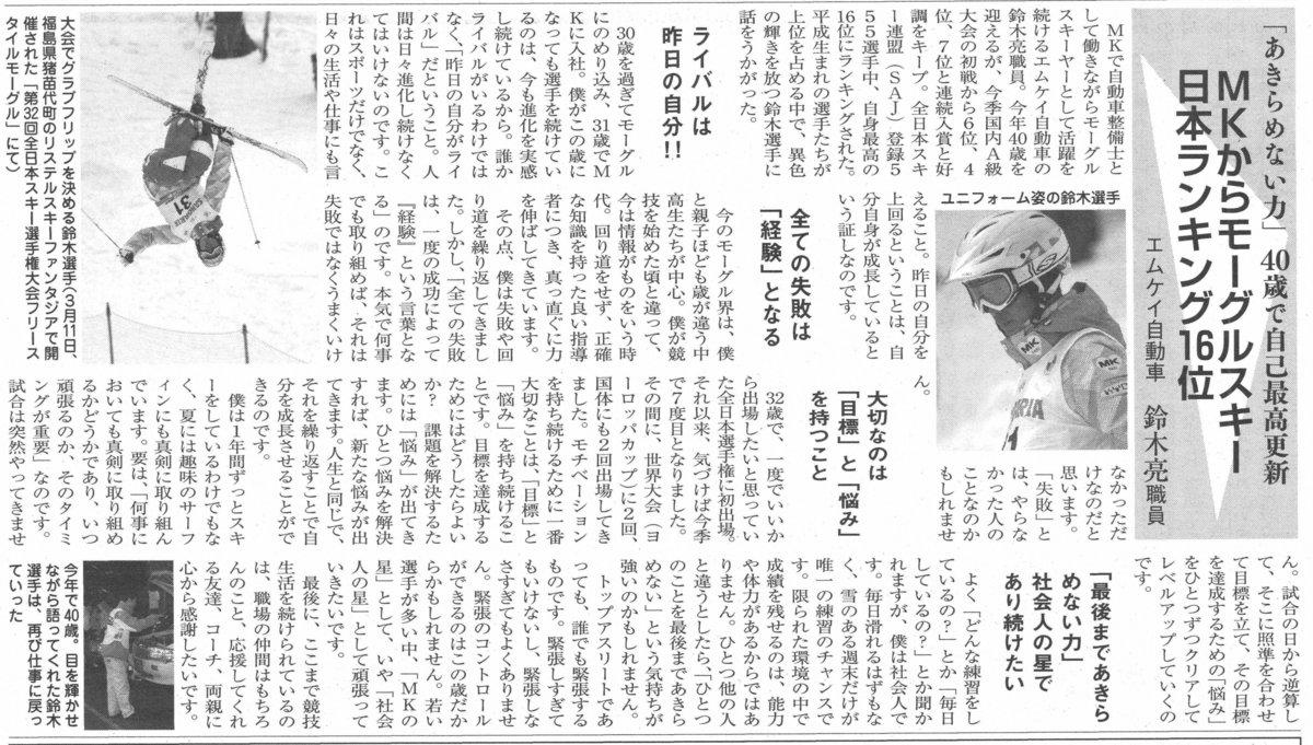 MK新聞2012年4月1日号