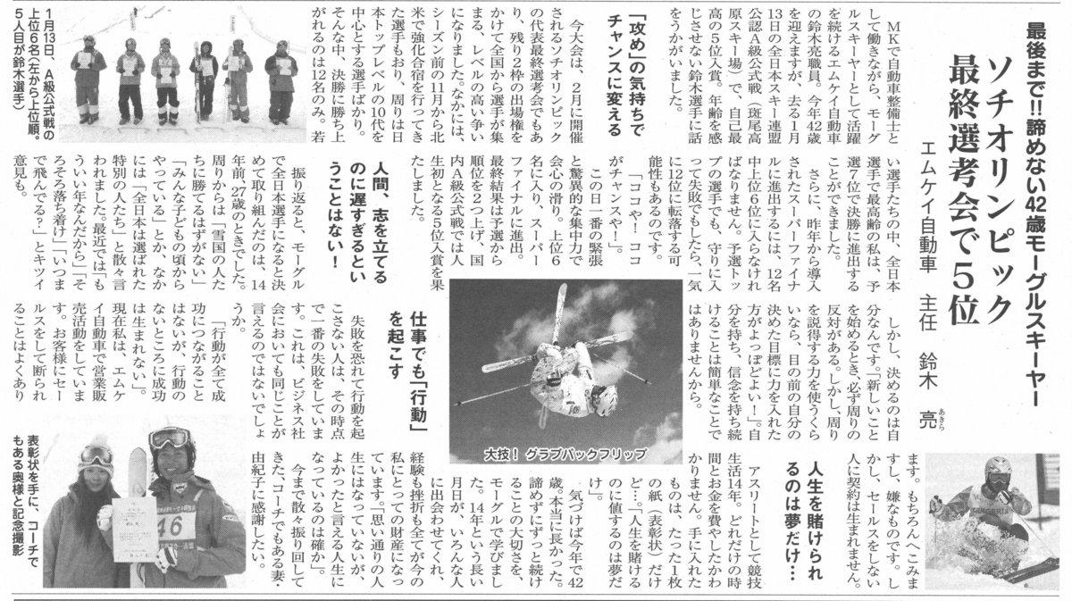 MK新聞2014年2月1日号