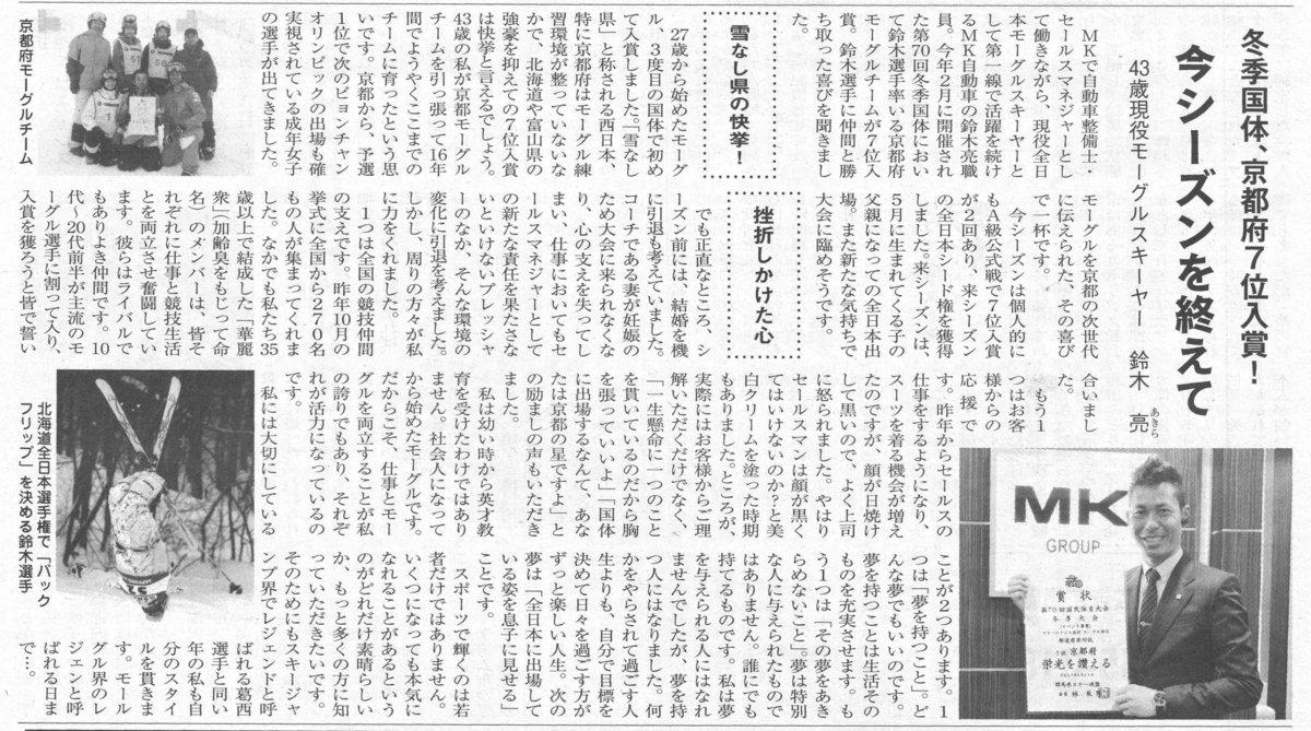 MK新聞2015年5月1日号