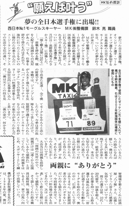 MK新聞2005年4月16日号