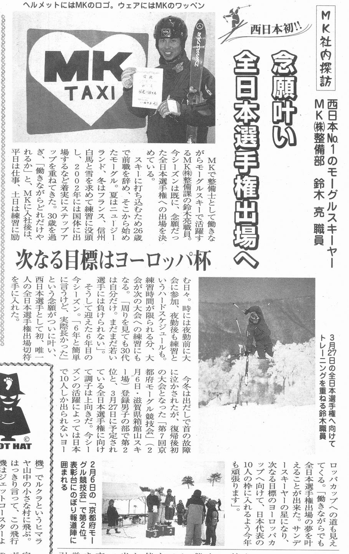 MK新聞2005年3月1日号