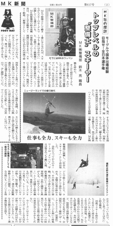MK新聞2004年2月1日号