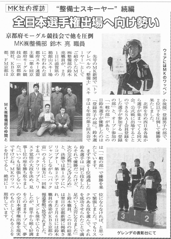 MK新聞2004年2月16日号