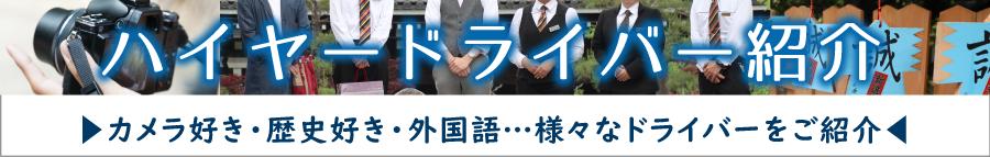 MK観光タクシー|ハイヤードライバー紹介