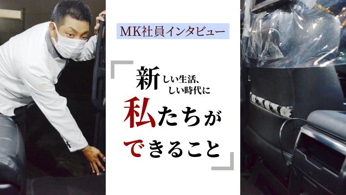 f:id:mk_taxi:20210826160412j:plain