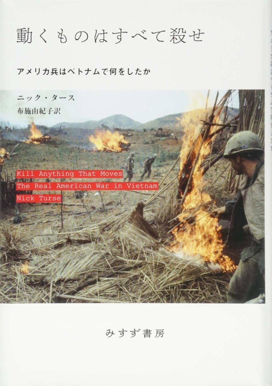 ニック・タース著/布施由紀子訳『動くものはすべて殺せ アメリカ兵はベトナムで何をしたか』(みすず書房、2015年)