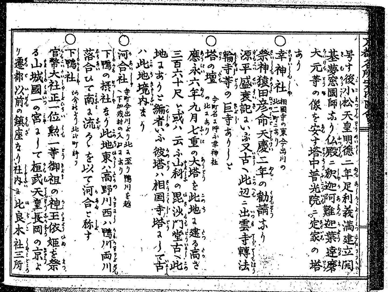 1887年 石田旭山編「京都名所案内図会」(国立国会図書館デジタルコレクションより)