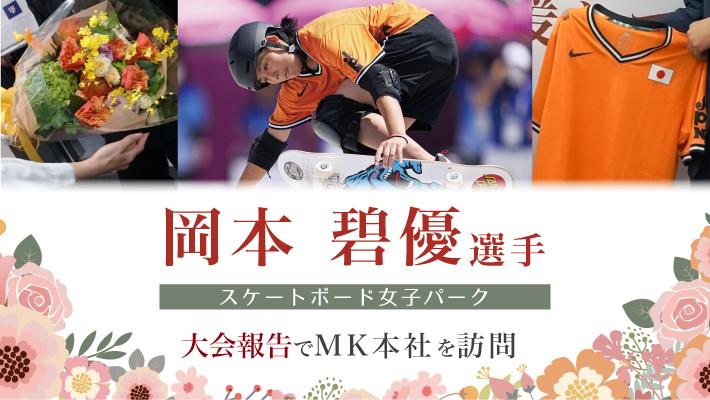 f:id:mk_taxi:20210831173508j:plain