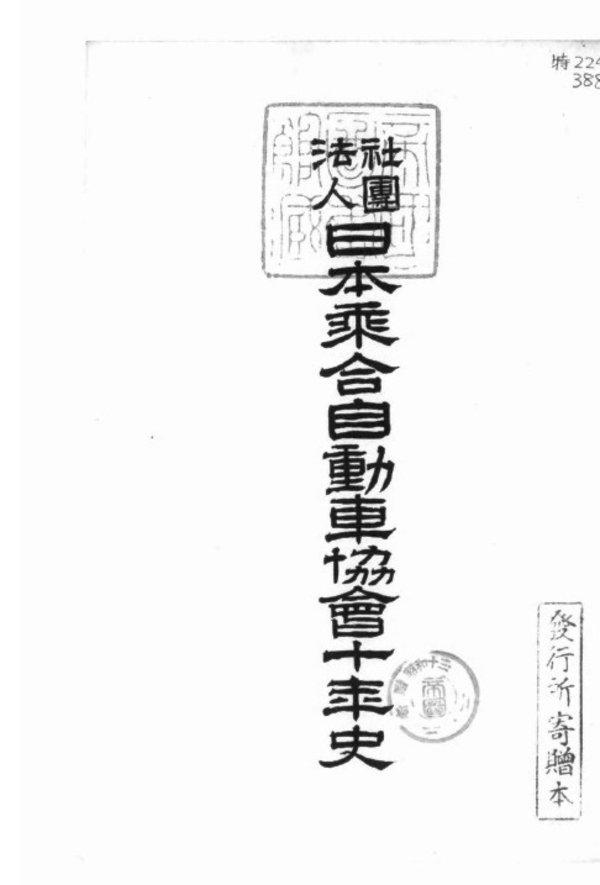社団法人日本乗合自動車協会十年史