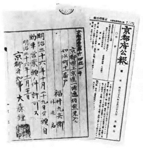 急遽取締規則を作って発令した京都府公報と二井商会への許可証