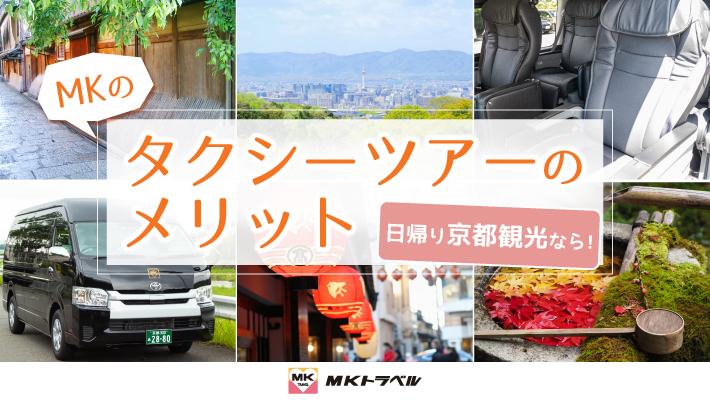 f:id:mk_taxi:20210921103053j:plain