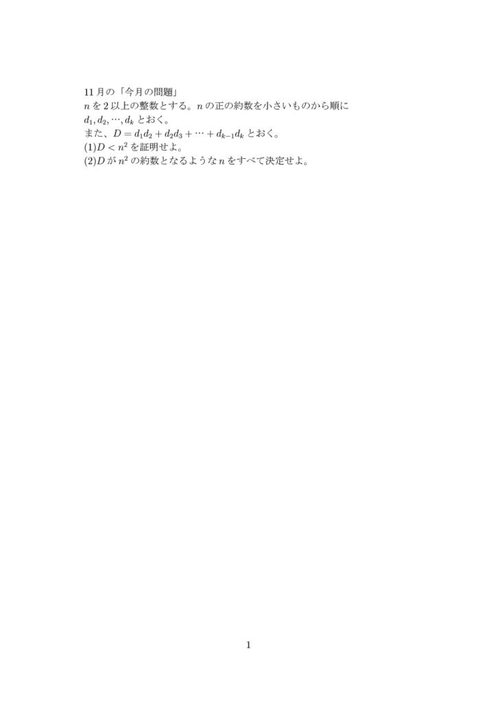 f:id:mkandpseijin:20161106124359j:plain