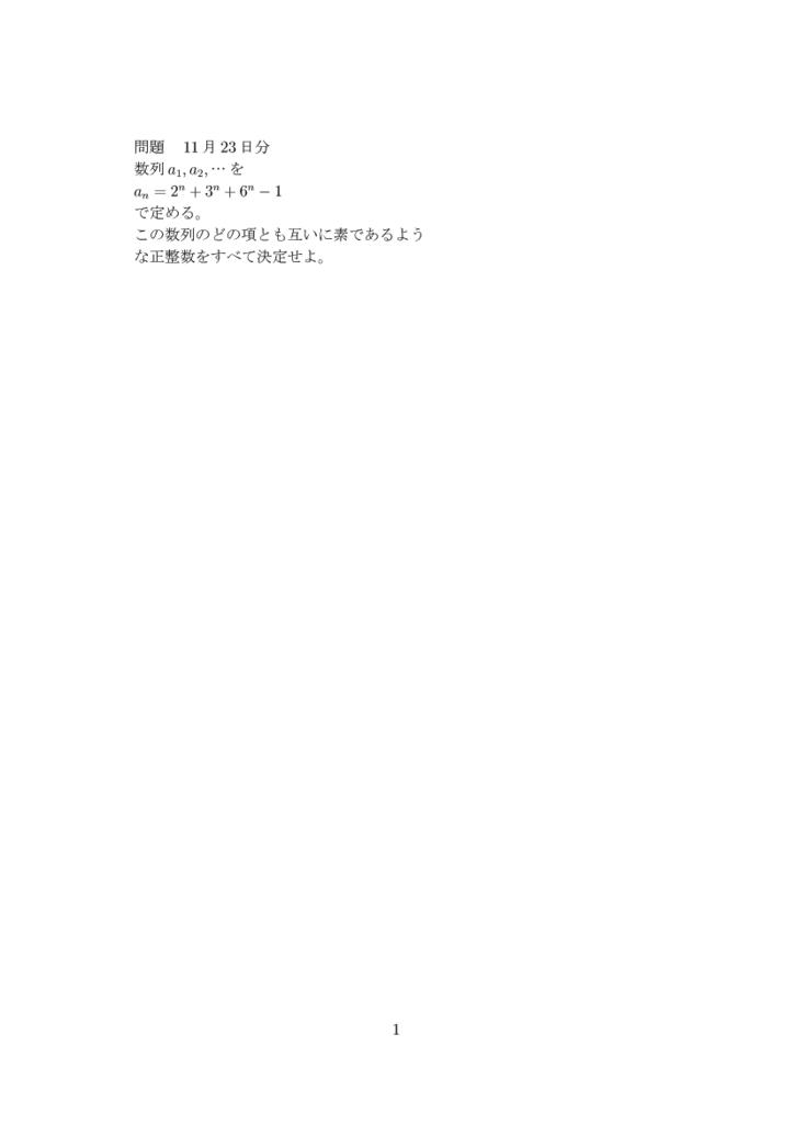f:id:mkandpseijin:20161123182835j:plain