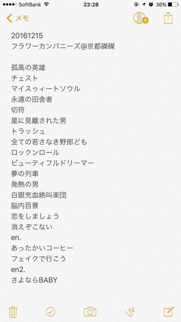 f:id:mkawa_a:20170124233050p:plain