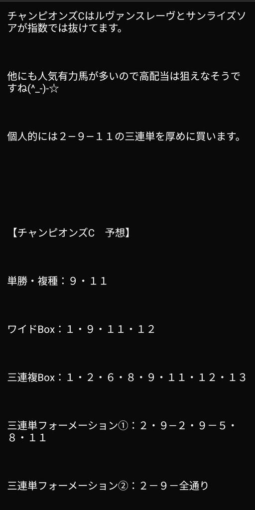 f:id:mkeiba:20181208011759j:plain