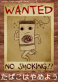 たばこはやめようポスター
