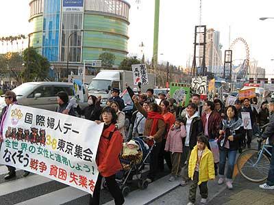 2008 国際婦人デー 3・8 東京集会